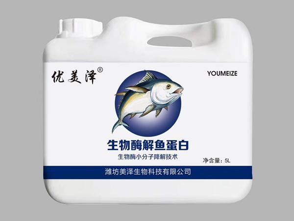 生物酶解鱼蛋白
